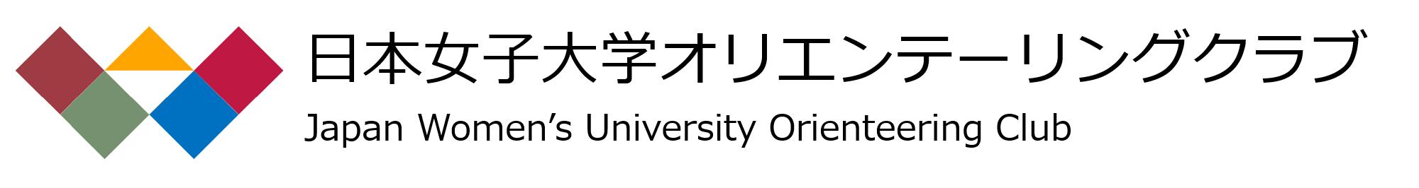 日本女子大学オリエンテーリングクラブ